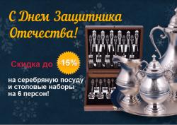 Акция к Дню Защитника Отечества! Скидка до -15% на столовые наборы и серебряную посуду!