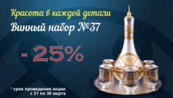 Акция! Винный набор из чистейшего серебра с позолотой №37<br> скидка 25%!