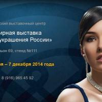 Ювелирная выставка на ВВЦ «Лучшие Украшения России», с 3-7 декабря.